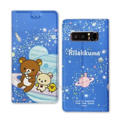 拉拉熊 Samsung Galaxy Note 8 金沙彩繪磁力皮套(星空藍)