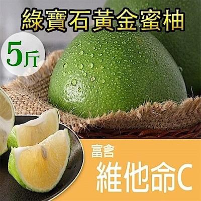 【天天果園】綠寶石屏東綠蜜柚(5斤/箱)