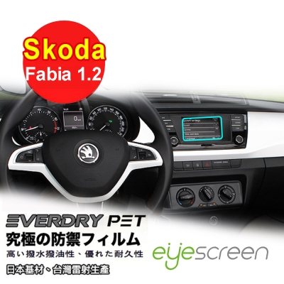 EyeScreen Skoda Fabia1.2 Everdry PET導航保護貼(無保固