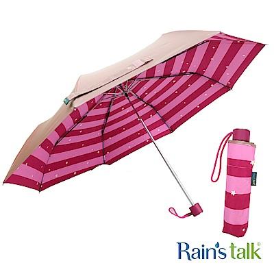 Rains talk 星空抗UV三折手開傘 4色可選