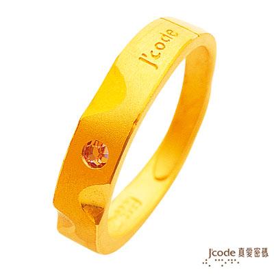 J'code真愛密碼-遼闊 純金戒指(女)