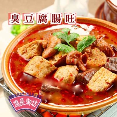 億長御坊 臭豆腐腸旺(500g)