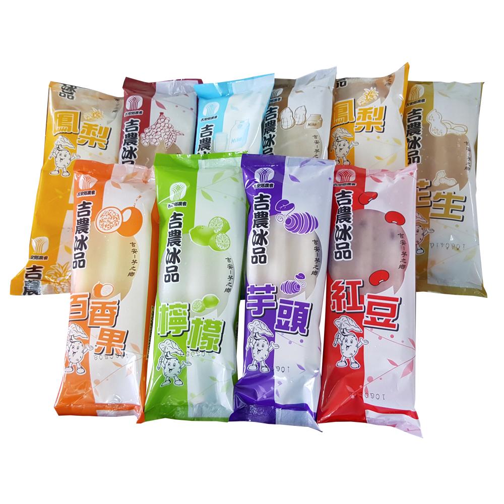 吉安鄉 冰棒(25支/盒)共2盒--口味任選!