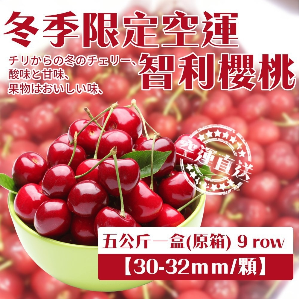 果之蔬*冬季限定空運 智利櫻桃x5公斤原箱 (30-32mm/9row)