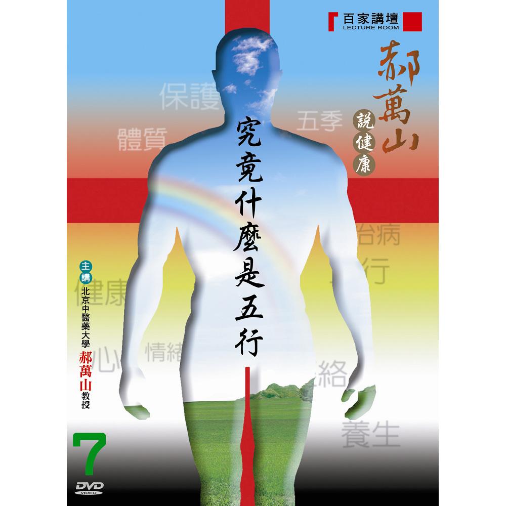 百家講壇 郝萬山說健康(07)究竟什麼是五行DVD