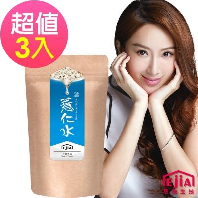 易珈纖Q薏仁水3入組(2g*30入/3包)