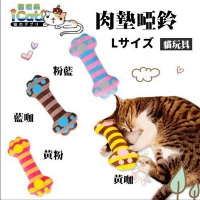 日本貓姬《啞鈴造型貓草抱枕-小號》