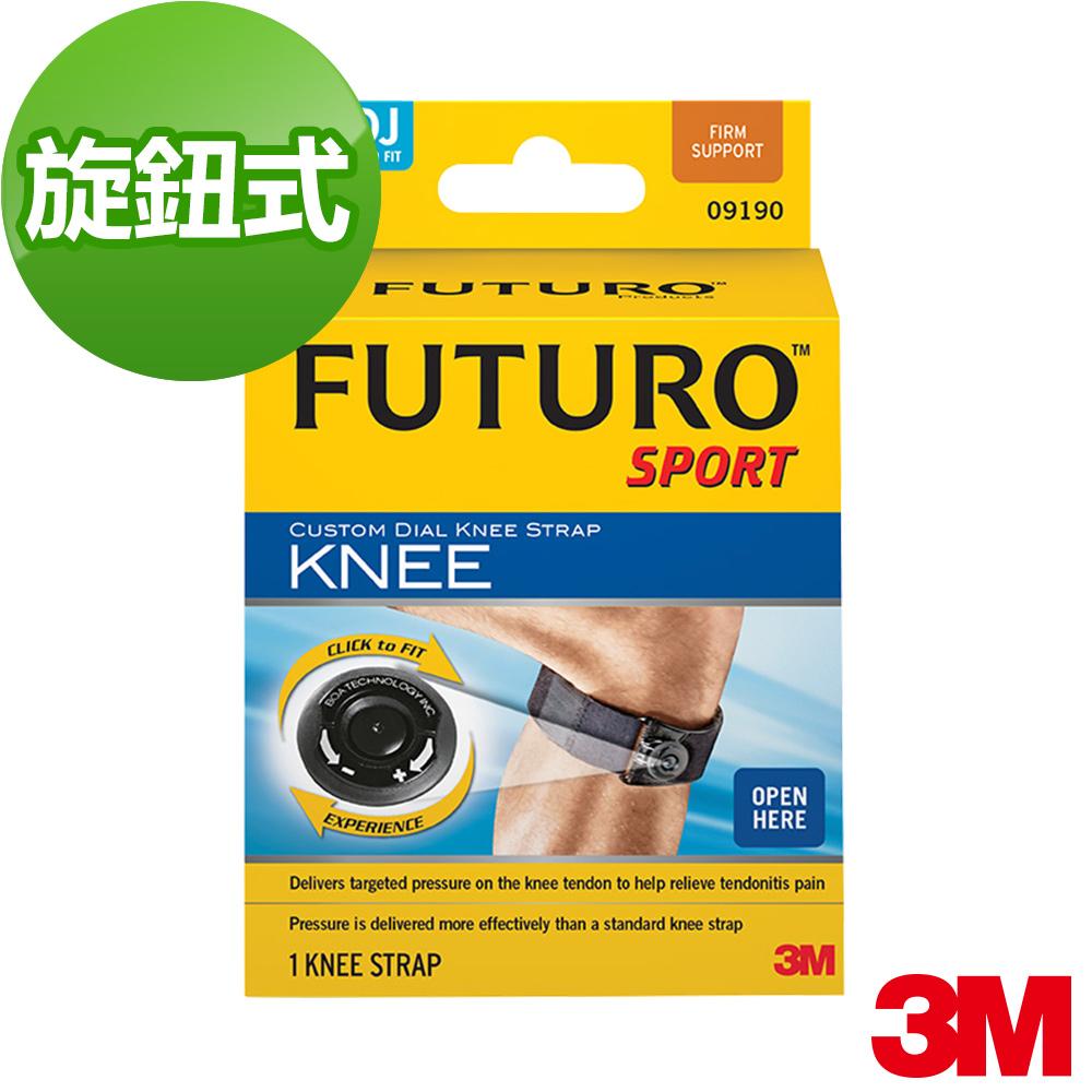 3M FUTURO醫用護具旋鈕式髕骨加壓帶
