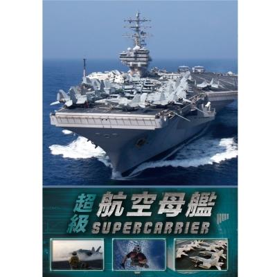 超級航空母艦 DVD