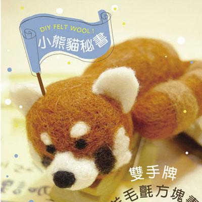小熊貓秘書羊毛氈材料包