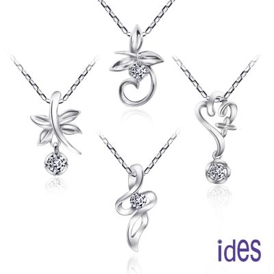 ides愛蒂思 品牌設計10分D/VVS1八心八箭完美車工鑽石項鍊(4選1)