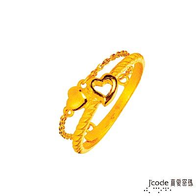 J'code真愛密碼 有點甜黃金戒指-半鍊款