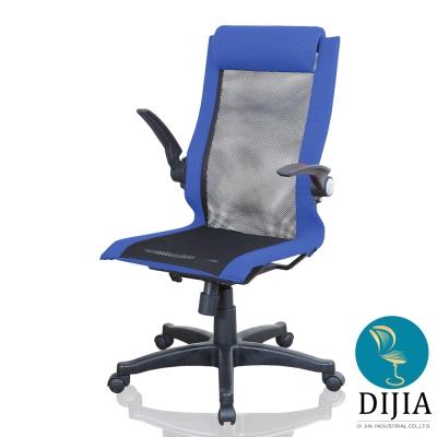 椅子夢工廠 9506A航空收納辦公椅/電腦椅(三色任選)