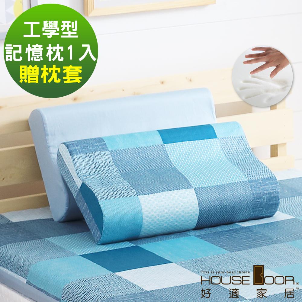 House Door 好適家居 大鐘純棉表布 藍調輕旅一體成型工學釋壓記憶枕(一入)