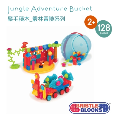 美國【B.Toys】鬃毛積木_叢林冒險系列-128PCS(2Y+)