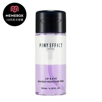 PONY EFFECT 深層清潔眼唇卸妝液 130ml