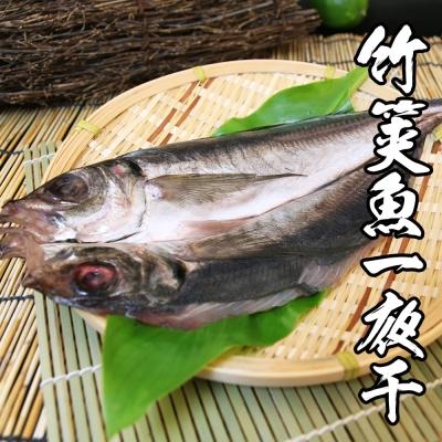 海鮮王 現撈竹筴魚一夜干 * 1 片組 210 g ± 10 %/片(任選)