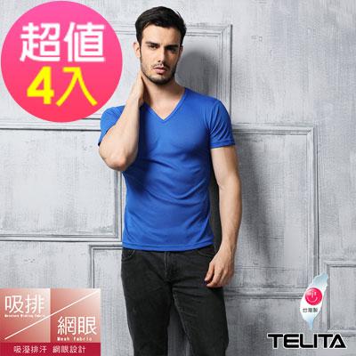 男內衣 吸溼涼爽網眼短袖V領內衣 寶藍(超值4件組) TELITA