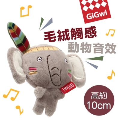 GiGwi仿聲總動員-印地安大象音效電子玩具