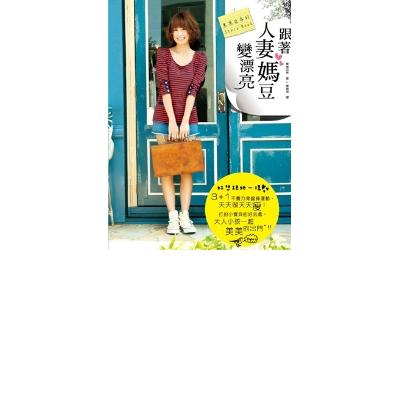 跟著人妻媽豆變漂亮!東原亞希的Style Book