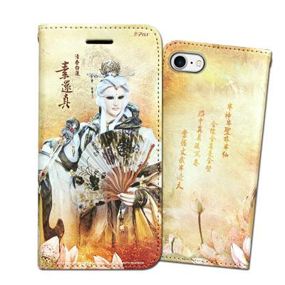 霹靂授權正版 iPhone 8/iPhone 7 布袋戲彩繪磁力皮套(素還真)