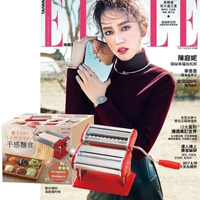 ELLE雜誌 (1年12期) 贈 愛上100%天然原味的手感麵食X【Galaxy製麵機】