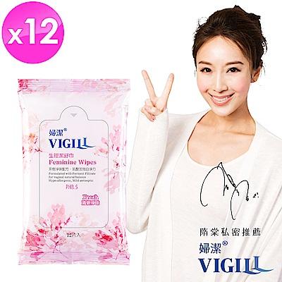 VIGILL婦潔 限量版 生理潔舒巾 x12包組(女性濕紙巾/私密處清潔保養/緩解異味)