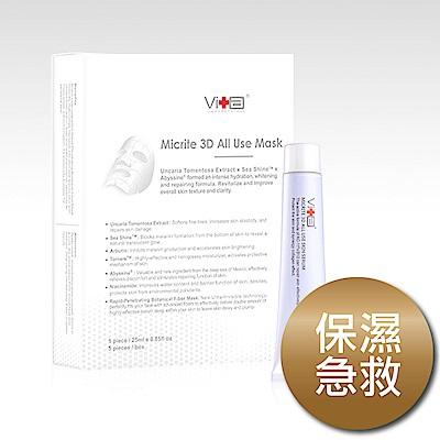 Swissvita薇佳微晶3D全能精華50g+微晶3D全能面膜25ml*5