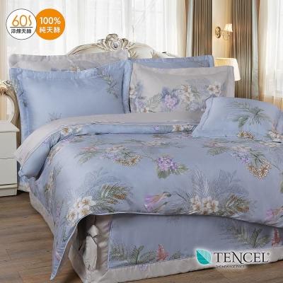 夢工場 蘭朵風絮 淬鍊天絲雙人七件式床罩組