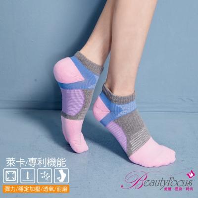 BeautyFocus 萊卡專利機能運動襪(粉紅)
