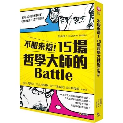 不服來辯!15場哲學大師的Battle