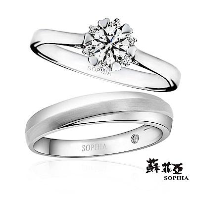 蘇菲亞SOPHIA 結婚對戒 - 幸福婚嫁鑽石對戒