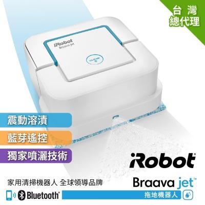 美國iRobot Braava Jet 240 擦地機器人 (總代理保固1+1年)