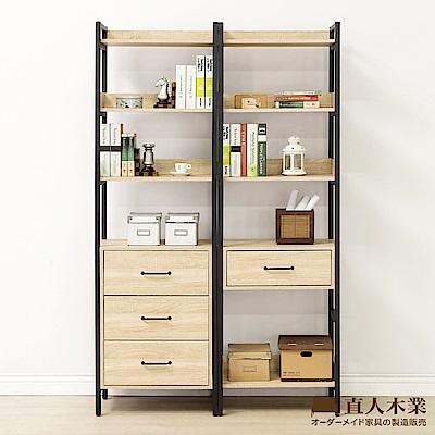 日本直人木業-CELLO明亮簡約輕工業風1個3抽1個1抽120CM多功能書櫃