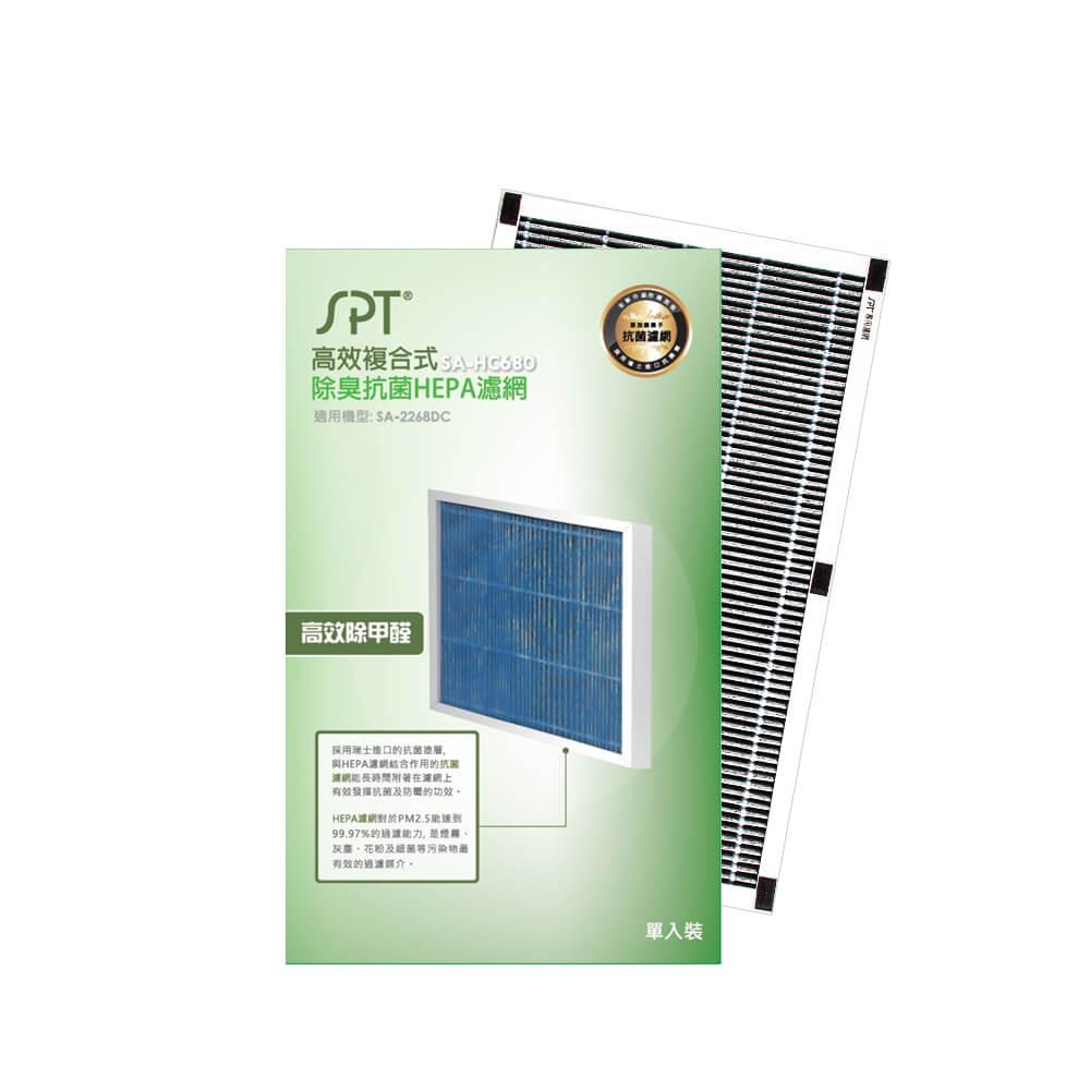 尚朋堂空氣清淨機SA-2268DC高效複合式除臭抗菌HEPA濾網SA-HC680