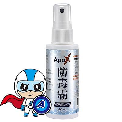 遠東生技-ApoX 防毒霸體外長效噴劑60ml-3瓶組