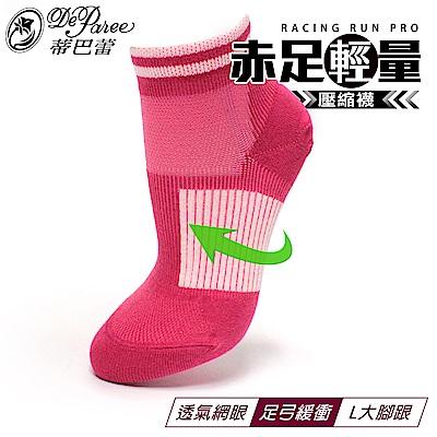 蒂巴蕾 赤足輕量 壓縮襪-足弓緩衝