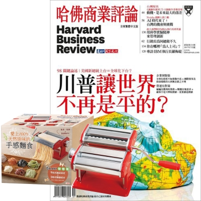 哈佛商業評論  1年12期  贈 愛上100%天然原味的手感麵食X~Galaxy製麵機~