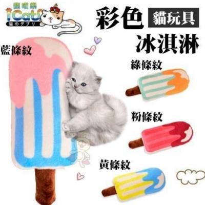 日本貓姬《冰淇淋造型貓草抱枕》