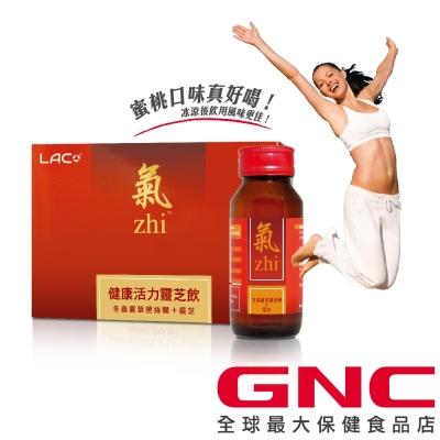 GNC健安喜 LAC(氣)健康活力靈芝飲 8瓶/盒