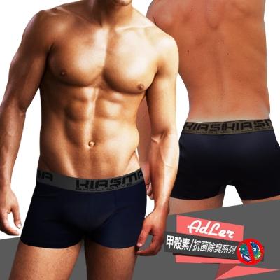 男內褲  甲殼素抗臭基本款內褲(深藍) aDLer
