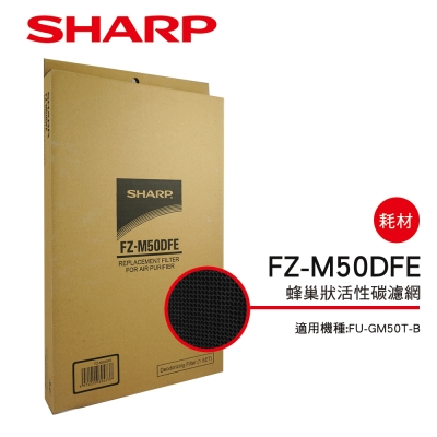 SHARP 夏普 FU-GM50T-B專用活性碳濾網 FZ-M50DFE