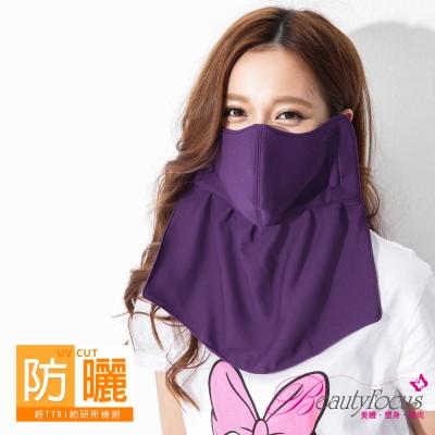 BeautyFocus  抗UV吸濕排汗護頸口罩-深紫色