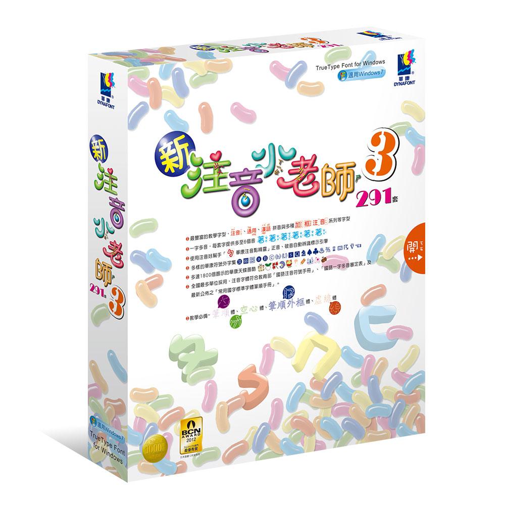 華康字形 新注音小老師3 291套字型 (盒裝)
