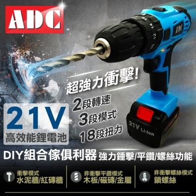 ADC艾德龍21V鋰電多功能雙速衝擊電動鑽-JOZ