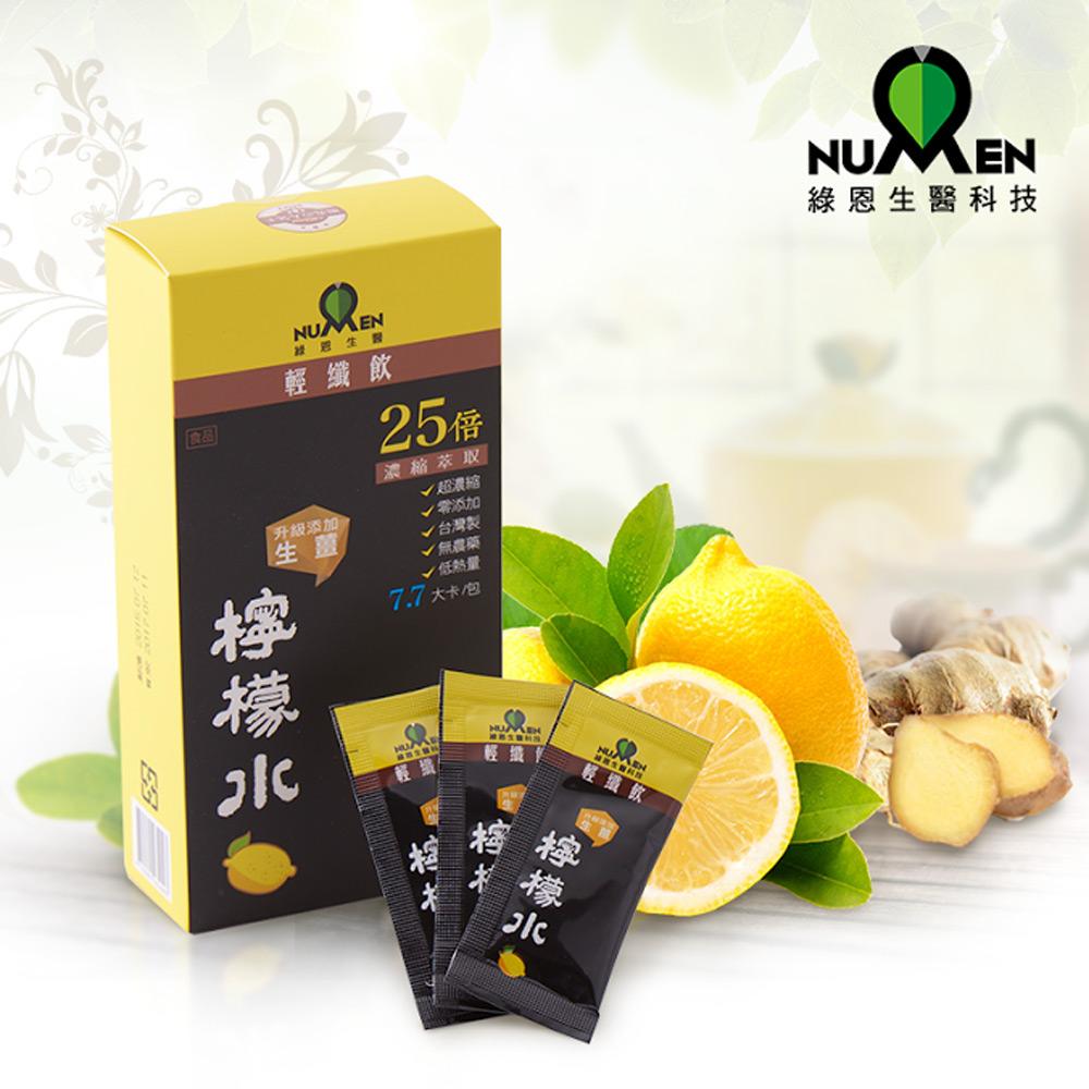 綠恩 檸檬生薑水輕纖飲3盒組(15包/盒)