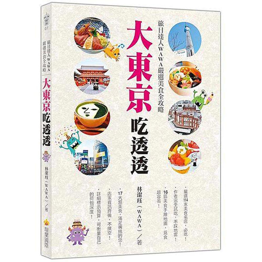 大東京吃透透:旅日達人WAWA嚴選美食全攻略