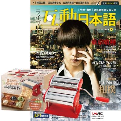 Live互動日本語 互動光碟版(1年)贈愛上100%天然原味的手感麵食XGalaxy製麵機
