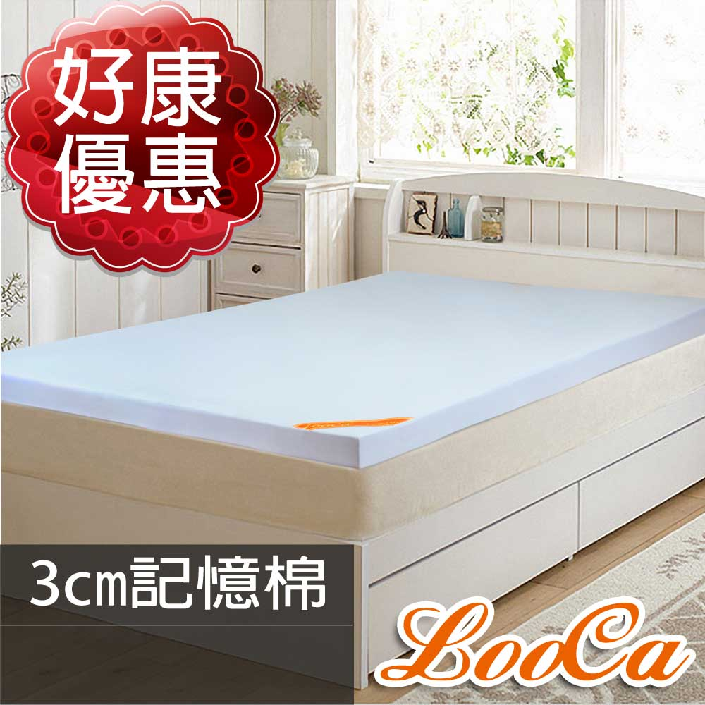 LooCa 吸濕排汗全釋壓3cm記憶床墊-雙人(三色任選) product image 1