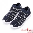 2.Maa - 極簡懶人穿搭運動休閒線紋布鞋-藍